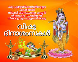 vishu messages and wishes greetings com
