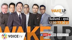 Wake Up Thailand ประจำวันที่ 13 ตุลาคม 2563 - YouTube