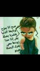 79 Best مصخره على الطاير Images Arabic Funny Arabic Jokes