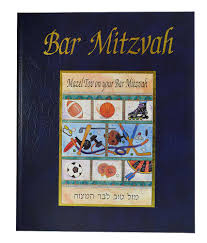 bar mitzvah gift sign in pages for guests