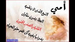 حكم عن الام حكمه جميلة عن الام حبيبي
