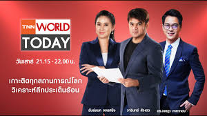 LIVE : รายการ TNN World Today วันเสาร์ที่ 03 ตุลาคม 2563เวลา 21:15 - 22:00  น. - YouTube