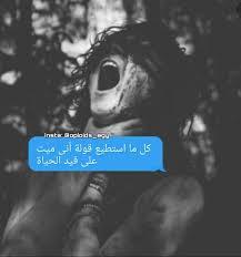 186 Best صـرآخـ آلقـ ـلبـ ـ Images Arabic Quotes Quotes Words