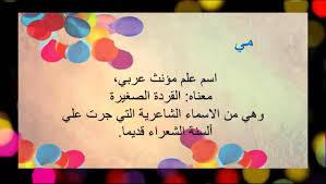 معاني اسماء بنات المعانى تصف اسماء البنات احساس ناعم