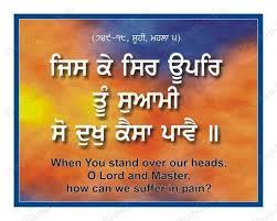gurbani motivational quotes in punjabi quotes b