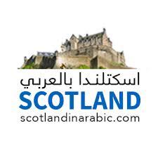 اسكتلندا بالعربي Scotland In Arabic - Home | Facebook