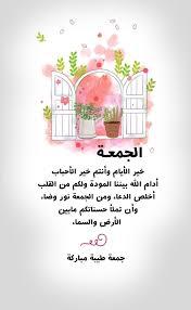الجمعة خير الأيام وأنتم خير الأحباب أدام الله بيننا المودة