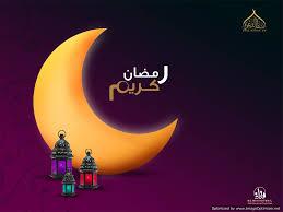 بطاقات تهنئة رمضان متحركة أكتب اسمك على الصور