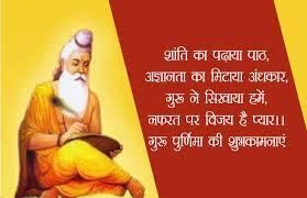 guru purnima images photos pics for