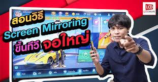 แนะนำว ธ screen mirroring