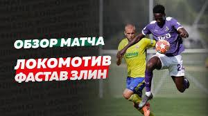 Локомотив» – «Злин». Обзор матча