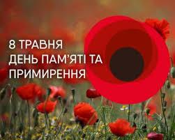День пам'яті та примирення: сьогодні в Україні вшановують пам'ять ...
