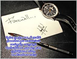tamil quotes about farewell images tamil linescafe com