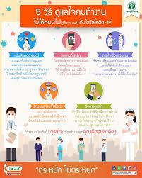 5 วิธีดูแลใจคนทำงาน ช่วง COVID-19 : กระทรวงสาธารณสุข