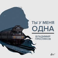 Ты у меня одна — Владимир Пресняков. Слушать онлайн на Яндекс.Музыке