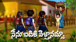 telugu rhymes for children nenu