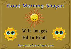 good morning image with shayari in