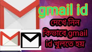 Gmail id কিভাবে খুলতে হয় - YouTube