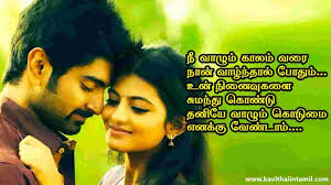 best life quotes in tamil for whatsapp dp images