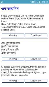 birthday sms bangla~happy birthday sms bangla apk