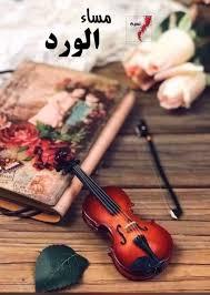 مساء الخير للحروف التى تعزف على أوتار القلوب طربا مساء