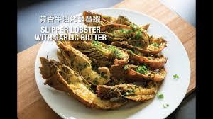 Slipper Lobster With Garlic Butter - 蒜 ...