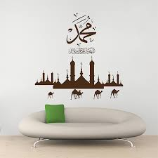 Arabic Islamic Vinyl Wall Art Decal