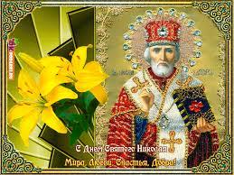 Что можно делать по дому, сажать в огороде, стричься на праздник Николая  Чудотворца — Николы Вешнего 22 мая