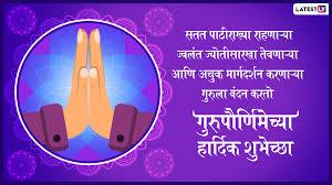 guru purnima wishes गुरुपौर्णिमा निमित्त