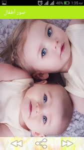 صور أطفال حالات واتس اب صور بنات صغار خلفيات اطفال For Android Apk Download