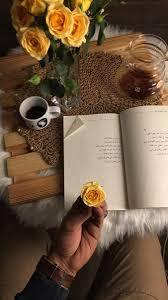 مذنب On Twitter ورد أصفر وقهوة مقتطفات من داخل غرفتي