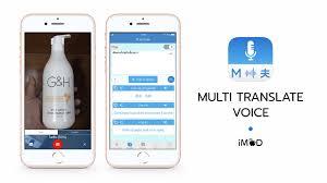 Multi Translate Voice เครื่องมือแปลภาษาแบบมืออาชีพ ที่สามารถแปล ...