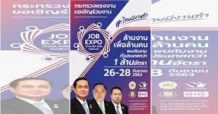เชิญร่วมงาน Job Expo Thailand 2020 ระหว่าง 26-28 ก.ย. 63  พบกับตำแหน่งงานว่างกว่า 1 ล้านอัตรา