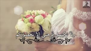 دعوة زواج Hd من العروس ة عروس زفاف مونتاج Youtube