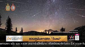 Amarin Morning News : ชวนดูฝนดาวตก