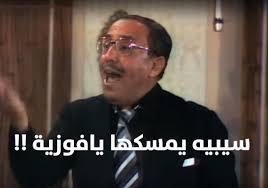 ذكرى ميلاد الاستاذ فؤاد المهندس الله يرحمة و يحس ن اليه اية