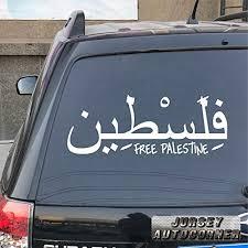 Jursey Auto Free Palestine Israel Muslim Buy Online In Antigua And Barbuda At Desertcart