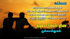 tamil friendship day quotes images motivation inspiration thoughts