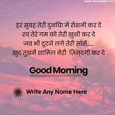 good morning wishes images with my name