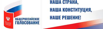 Общероссийское голосование по вопросу одобрения изменений в ...