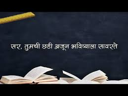 marathi kavita for guru paurnima छडी tumchi kavita pratik