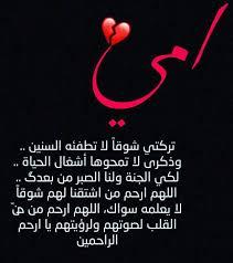 فراق الام توبيكات عن الام المتوفيه حزينه
