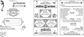 wedding card matter in hindi for