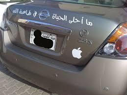 عبارات سيارات عبارات مضحكة علي السيارات كلام نسوان
