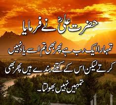 islamic quotes in urdu added a new islamic quotes in urdu