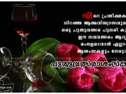 new year malayalam quotes images greetings pictures photos