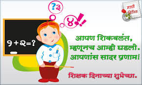 teacher s day greeting card image picture in marathi urdu