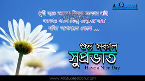 best good morning quotes in bengali hd best life