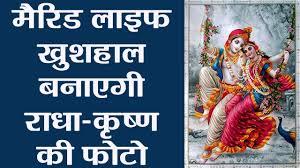 radha krishna for happy marriage अच छ