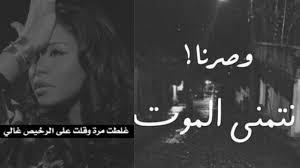 صور حزينه 2019 صور حزينه مع عبارات Https Youtu Be Bqa44c0jqsu